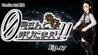 【Stellaris】ゼロ号さんと呼びたまえ!! Episode 17 【ゆっくり・その他実況】