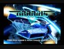 PS2実機 グラディウスV ゲームキャプチャー 動画テスト