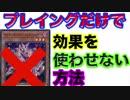 【優先権】オルターガイストが倒せるプレイング〜遊戯王ルール解説〜