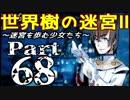 【世界樹の迷宮Ⅱ】~迷宮を歩む少女たち~Part68【初見プレイ】