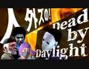 【4匹実況】人外ズの!≪Dead by Daylight≫ や っ と く ぜ ぇ !#3