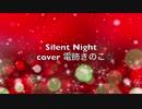 Silent Night ☆ ボカロカバー 巡音ルカ (きよしこの夜)
