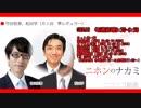 【竹田恒泰】ニホンのナカミ 2018.12.09【渡辺哲也】<平成30年を振り返る①>