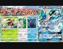 【PTCGO】ゆっくりポケカ対戦part25【ゲッコウガGX】