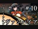 【Total War:WARHAMMER Ⅱ】パイレーツ・オブ・ヴァンパイア #10【夜のお兄ちゃん実況】