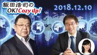 【須田慎一郎】飯田浩司のOK! Cozy up! 2018.12.10