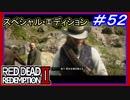 【【最後の伝説のガンマン】】#52 RED DEAD REDEMPTION 2:スペシャルエディション【なんでこうなるの】