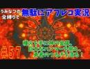 【DQ11】#57 無駄にアフレコ実況【初見・全縛り中】