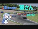 〔VOICEROID実況〕iRacer葵さん part2〔iRacing〕