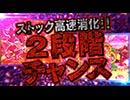 パチンコ寄生獣 プロモーション映像(30秒)