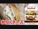 【バーガーキング】新食感チーズのスノーチーズワッパー期間限定販売中【バーガー探訪】