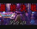 【ネタバレ有り】 ドラクエ11を悠々自適に実況プレイ Part 123