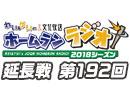 【延長戦#192】れい&ゆいの文化放送ホームランラジオ!