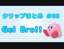 【スマブラWiiU】Gel Bro!! クリップまとめ③