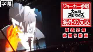 【日本語字幕】発表会場のジョーカー参戦