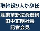 【経産省との対立で取締役9人辞任】産業革新投資機構 田中正明社長 記者会見【全編ノーカット】