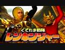 【実況】ぐでたま戦隊レンキンジャー 第19話【MHXX】