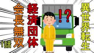 【1/2】トラックに轢かれて異世界の経済団