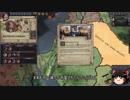 【Crusader Kings2】異世界のユダヤ教ローマ人 Part22