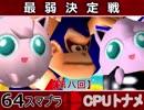 【第八回】64スマブラCPUトナメ実況【最弱決定戦】