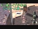 【Kenshi】ドン底ハイブ少年の、ぶらり一人旅 #33