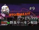【たつじん999】野良サーモンでクリアしたい!Part9【紲星あかり実況】