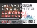 【FFXI】三国ミッション~受付編~- 8年ぶりのヴァナ・ディール #013