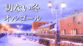 心にしみる、切ないオルゴールの音色【睡眠用リラックスBGM】~ 切なくて優しい、冬の癒し音楽 ~