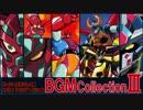 ■ 新・ゲーム映像と歌で振り返るスパロボ&ACEシリーズ BGM COLLECTION VOL.3 ■