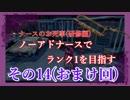 【Dead by Daylight】ナースのお死事(研修編) その14(おまけ回)【steam】