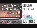 【FFXI】三国ミッション~ギデアス編~- 8年ぶりのヴァナ・ディール #014