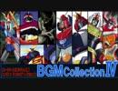 ■ 新・ゲーム映像と歌で振り返るスパロボ&ACEシリーズ BGM COLLECTION VOL.4 ■