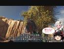 【ARKEx初見プレイ】初見で征くARK:Extinction【ゆっくり&あかり実況】Part6