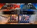 【三国志大戦】暗殺ドヨ VS ガッチリガッチリ【13州】その7