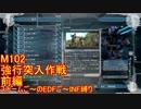 【地球防衛軍5】Rストームご~のINF縛りでご~ M102【実況】