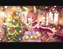 【プリンセスコネクト!Re:Dive】キャラクターストーリー クルミ(クリスマス) Part.02