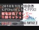 【FFXI】三国ミッション~完結編 その1~- 8年ぶりのヴァナ・ディール #015