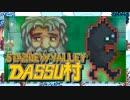 【Stardew Valley】メンバー4人のセカンドライフ【DASSU村31日目】