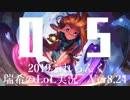 【実況プレイ】ぷれらんく2019【LoL】【mid Zoe】#05