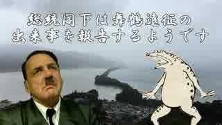 【艦これ】総統閣下は舞鶴遠征の出来事を報告するようです