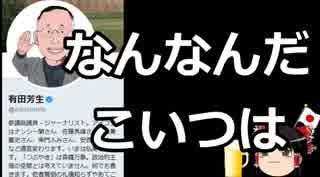 【はらわり】有田芳生「来年の選挙で与党に鉄槌を下さなければならない!」