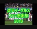 楽天イーグルスファン感謝祭2018