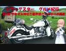 【桜乃そら車載】ドラッグスタークラシック400 グルメ紀行 第1回 バイク神社さくら市のお蕎麦屋さん【Touring Team KARYS】