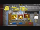 BattleBlock Theater 第1話