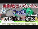 【機動戦士Vガンダム】アビゴル 解説【ゆっくり解説】part8