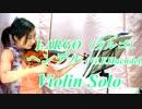 LARGO(ラルゴ)/ヘンデル( G.F.Haendel)【バイオリン 】【Violinist YURIKO】