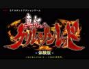 【C95】【自作ゲーム】真紅のCrimsonRed ご紹介