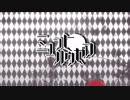 【TOKOTOKOサンタツアー*歌ってみた】ミュンヒハウゼン/西沢さんP【海南川もなみ】