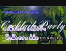 【ニコカラ】Cocktail Party【on vocal】