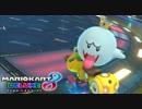 【マリオカート8DX】 vs #67 キンテレハナちゃんローラー【実況】